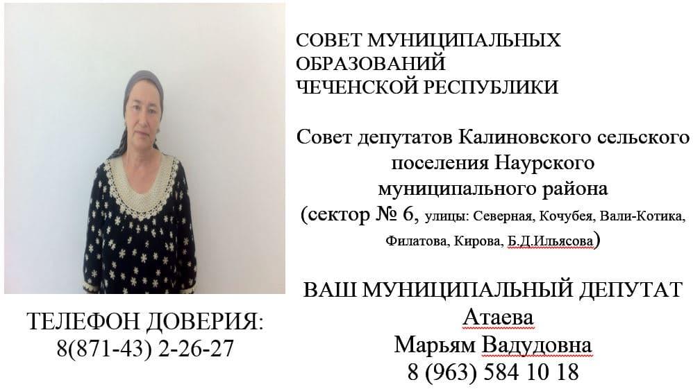 Батаева М.Х