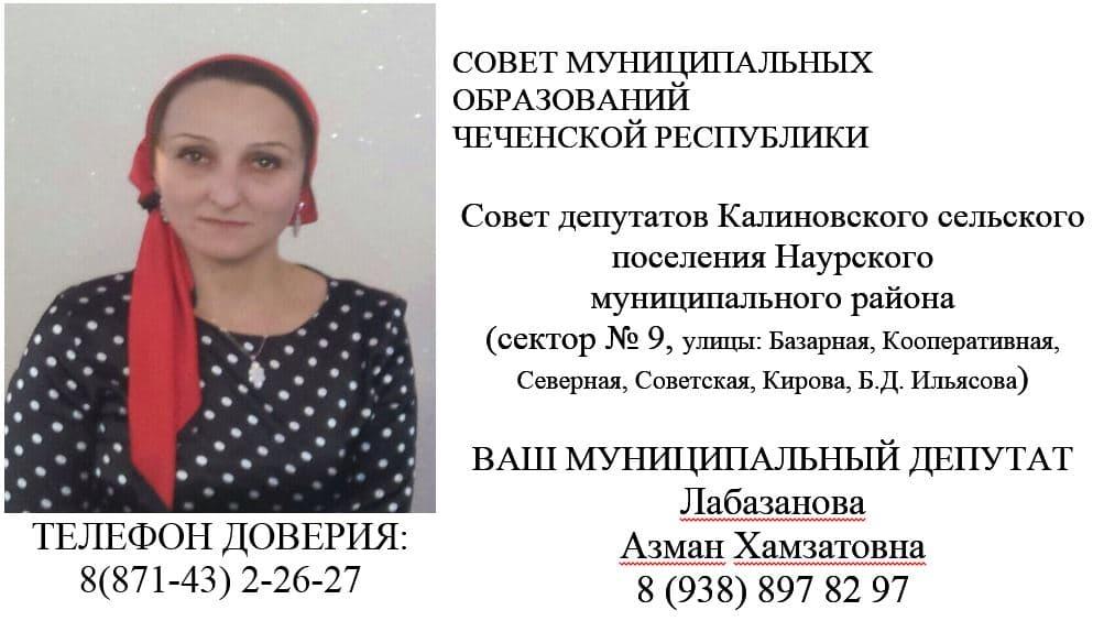 Лабазанова А.Х.