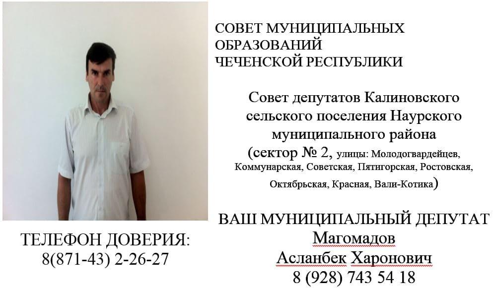 Магомадов А.Х