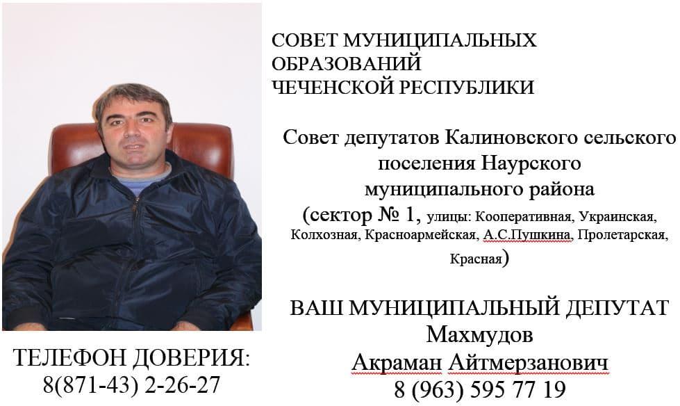 Махмудов А.А