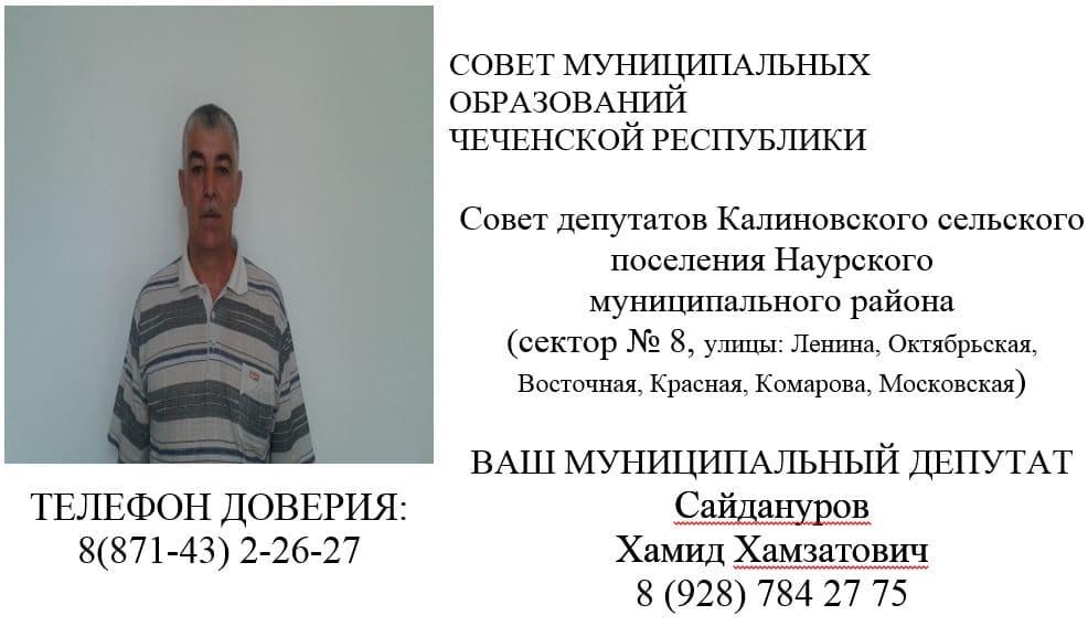 Сайдануров Х.А