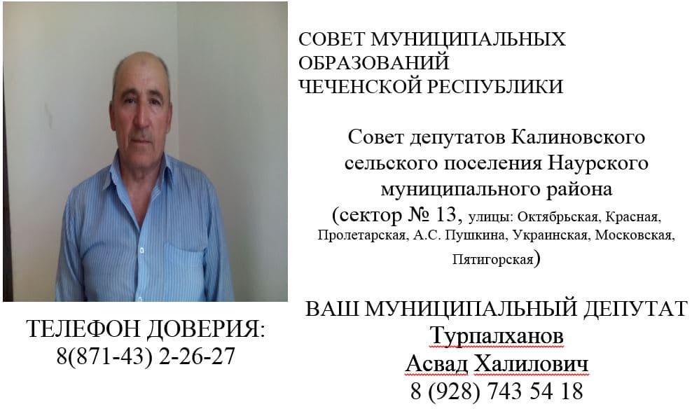 Турпалханов А.Х