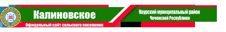 Калиновская | Администрация Наурского района ЧР